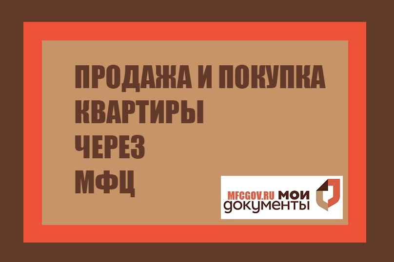 ПРОДАЖА И ПОКУПКА КВАРТИРЫ ЧЕРЕЗ МФЦ